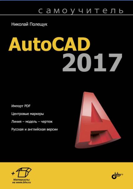 Самоучитель. AutoCAD 2017