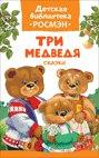 Афанасьев А. Н., Капица О. И., Толстой А. Н. Три медведя. Сказки (ДБ РОСМЭН)