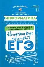 Информатика: авторский курс подготовки к ЕГЭ