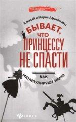 Афанасьев Алексей Владимирович. Бывает, что принцессу не спасти: как манипулируют