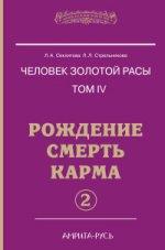 Человек золотой расы Т.4. Ч.2. 5-е изд. Рождение