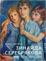 Зинаида Серебрякова. Мир ее искусства
