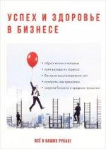 Елена Кузнецова. Успех и здоровье в бизнесе