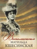 Матильда Кшесинская. Воспоминания