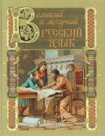 Великий и могучий русский язык... Афоризмы