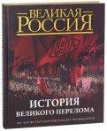 История Великого перелома. 100-летию революции