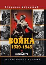 Война. Мифы СССР. 1939-1945