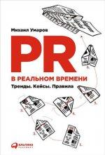 PR в реальном времени: Тренды. Кейсы. Правила. 2-е изд