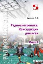Радиоэлектроника Конструкции для всех. Книга 2