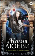 Магия любви. Комплект из 4 книг