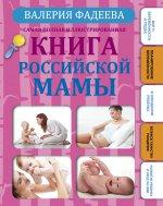 Самая полная иллюстрированная книга российск.мамы
