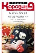 Магическая нумерология