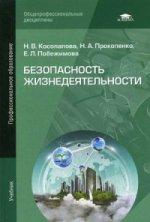 Безопасность жизнедеятельности (8-е изд.) учебник