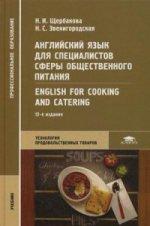 Английский язык для специалистов сферы общественного питания = English for Cooking and Catering (12-е изд.) учебник