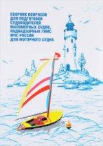 Сборник вопросов для подгот.судоводит.маломер.судов,поднадзор.ГИМС МЧС России для мотор.судна