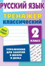 Русский язык 2кл [Тренажер классический]