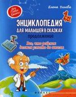 Энциклопедия для малышей в сказках. Продолжение