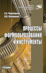 Процессы формообразования и инструменты: Учебник А.А. Черепахин, В.В. Клепиков. - (Среднее профессиональное образование)