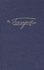 ПСС в 20-ти тт. Т. 15. Письма 1842-январь 1855