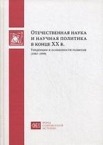 Отечественная наука и научная политика в конце ХХ века. Тенденции и особенности развития (1985-1999)