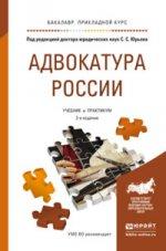 Адвокатура россии. Учебник и практикум для прикладного бакалавриата