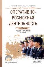 Оперативно-розыскная деятельность 4-е изд., пер. и доп. Учебник и Практикум для СПО