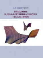 Введение в дифференциальную геометрию : учебное пособие