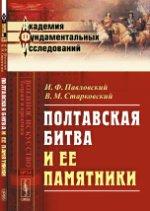 Полтавская битва и ее памятники