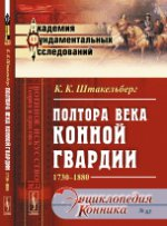 Полтора века Конной гвардии: 1730--1880
