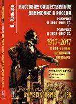 Массовое общественное движение в России: Рабочие в 1890--1904 гг. Рабочие в 1905--1907 гг