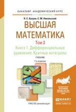 Высшая математика в 3 т. Т. 3 в 2 книгах. Книга 1. Дифференциальные уравнения. Кратные интегралы. Учебник для академического бакалавриата