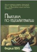 Практикум по гештальттерапии 3-е изд