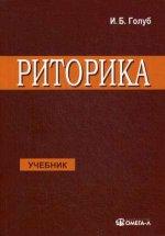 Риторика (Учебник)