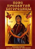 Пояс Пресвятой Богородицы. Реальная помощь каждому верующему христианину