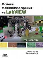 Л. Г. Белиовская,Н.А. Белиовский. Основы машинного зрения на LabVIEW