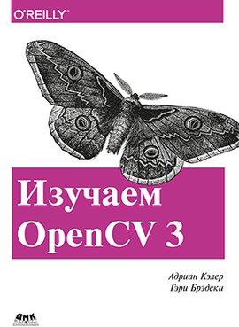 Изучаем OpenCV 3