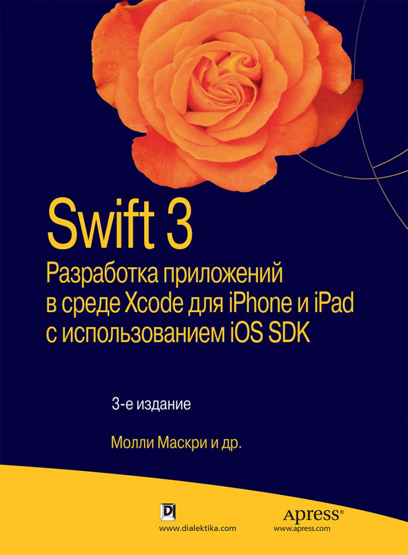 Swift 3: разработка приложений в среде Xcode для iPhone и iPad с использованием iOS SDK