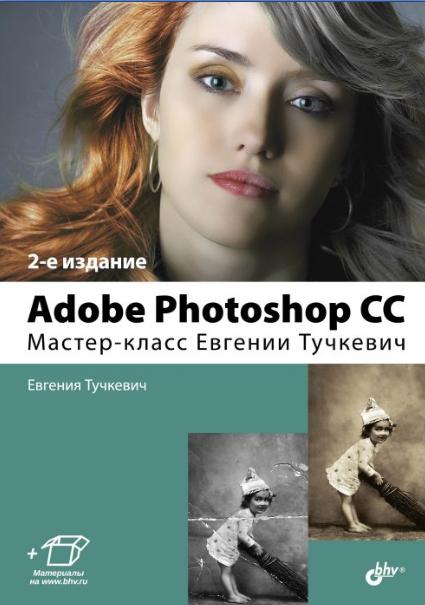 Adobe Photoshop CC. Мастер-класс Евгении Тучкевич. 2-е издание