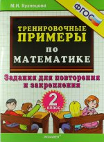 Обложка книги Тренир. прим. Математика 2кл Повтор. и закрепление