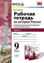 УМК История России 9кл Торкунов. Р/т. Ч.1 ( М. Н. Чернова  )