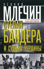 Степан Бандера и судьба Украины