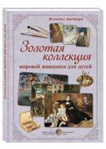 Золотая коллекция мировой живописи для детей