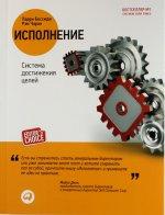 Исполнение: Система достижения целей. 4-е изд