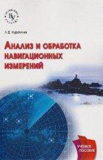 Анализ и обработка навигационных измерений: Учебное пособие Л.Е. Курочкин