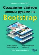 М. В. Финков. Создание сайтов своими руками на BOOTSTRAP