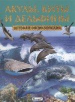 Акулы, киты и дельфины. Детская энциклопедия