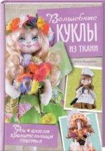 Волшебные куклы из ткани