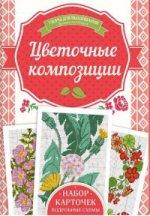 Сергей Георгиевич Георгиев. Цветочные композиции