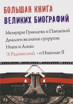 Большая книга великих биографий. 4 кн в комплекте