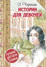 Истории для девочек